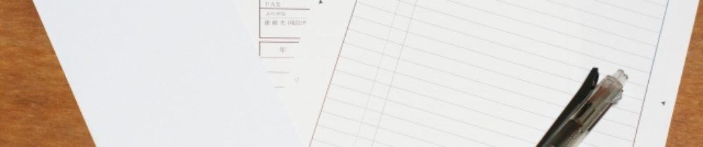 職務経歴書はどのタイミングで作成するのが良いのか?